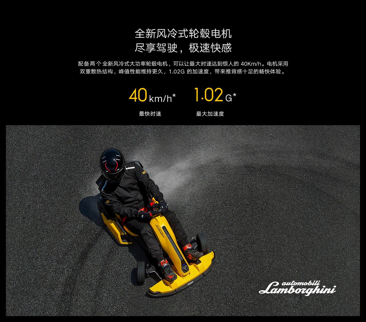 Ninebot Kart Pro Lamborghini Custom Edition Wholesale